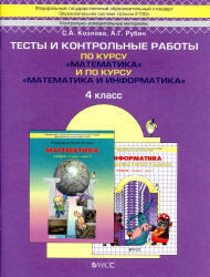 Математика и информатика, 4 класс, Тесты и контрольные работы, Козлова С.А., Рубин А.Г., 2013
