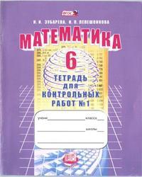 Математика, 6 класс, Тетрадь для контрольных работ № 1, Зубарева, Лепешонкова, 2013