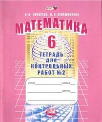 Математика, 6 класс, Тетрадь для контрольных работ № 2, Зубарева, Лепешонкова, 2013