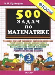 500 задач по математике, 3 класс, Кузнецова М.И., 2013
