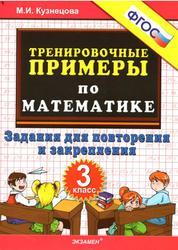 Тренировочные примеры по математике, 3 класс, Задания для повторения и закрепления, Кузнецова М.И., 2014