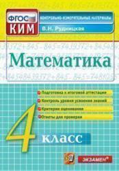 Математика, 4 класс, Контрольные измерительные материалы, Рудницкая В.Н., 2014