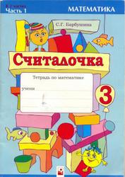Считалочка, Тетрадь по математике, 3 класс, Часть 1, Барбушина С.Г., 2008