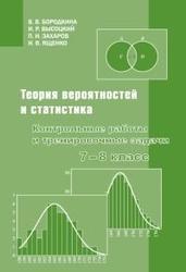 Теория вероятностей и статистика, Контрольные работы и тренировочные задачи, 7-8 класс, Бородкина В.В., Высоцкий И.Р., Захаров П.И., Ященко И.В., 2011