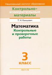 Математика, Контрольные и проверочные работы, 3 класс, Канашевич Т.Н., 2013