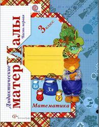 ГДЗ по Математике за 3 класс Рудницкая В Н Решебник