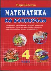 Математика на каникулах, 4 класс, Беденко М.В., 2011