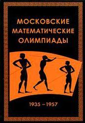 Московские математические олимпиады 1935 1957 года, Прасолов В.В., 2010