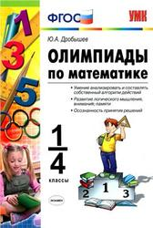 Олимпиады по математике, 1-4 классы, Дробышев Ю.А., 2013