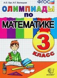Олимпиады по математике, 3 класс, Opг А.О., 2014