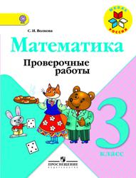 Математика, 3 класс, Проверочные работы, Волкова, 2014