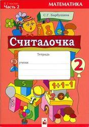 Считалочка, Тетрадь по математике, 2 класс, Часть 2, Барбушина С.Г., 2012