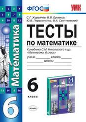 Тесты по математике, 6 класс, Журавлев С.Г., Ермаков В.В., Перепелкина Ю.В., 2013
