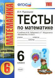 Тесты по математике, К учебнику Зубаревой, Мордковича, 6 класс, Рудницкая, 2013
