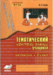 Математика, 3 класс (1-4), Зачетная тетрадь, Тематический контроль знаний учащихся, Голубь В.Т., 2012