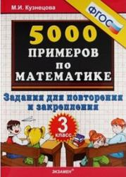 5000 примеров по математике, 3 класс, Кузнецова М.И., 2013