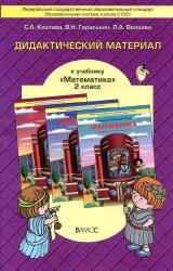 Математика, 2 класс, Дидактический материал, Козлова С.А., Гераськин В.Н., Волкова Л.А., 2013