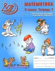 Математика, 6 класс, Тетрадь 1, Задания для обучения и развития учащихся, Беленкова Е.Ю., Лебединцева Е.А., 2013