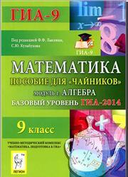 ГИА 2014, Математика, 9 класс, Базовый уровень, Пособие для чайников, Модуль 1, Алгебра, Лысенко Ф.Ф., Кулабухов С.Ю., 2013