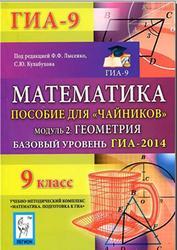 ГИА 2014, Математика, 9 класс, Базовый уровень, Пособие для чайников, Модуль 2, Геометрия, Лысенко Ф.Ф., Кулабухов С.Ю., 2013