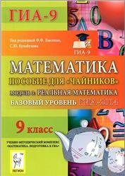 ГИА 2014, Математика, 9 класс, Базовый уровень, Пособие для чайников, Модуль 3, Реальная математика, Лысенко Ф.Ф., Кулабухов С.Ю., 2013
