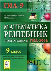 Математика, 9 класс, Подготовка к ГИА 2014, Лысенко Ф.Ф., Кулабухов С.Ю., 2013