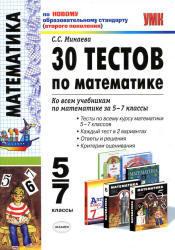 30 тестов по математике, 5-7 класс, Минаева, 2011
