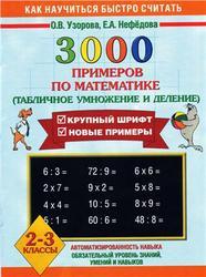 3000 примеров по математике, 2-3 класс, Табличное умножение и деление, Узорова О.В., Нефёдова Е.А.