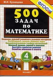 500 задач по математике, 4 класс, Кузнецова М.И., 2011