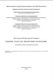 Сборник задач по дискретной математике, Алексеев В.Е., Киселева Л.Г., Смирнова Т.Г., 2012