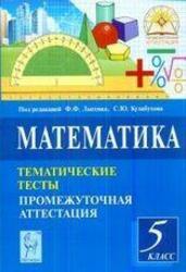 Математика, 5 класс, Тематические тесты, Промежуточная аттестация, Лысенко, Кулабухов, 2012
