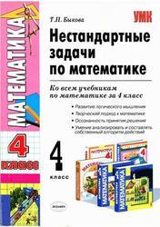 Нестандартные задачи по математике, 4 класс, Быкова, 2010
