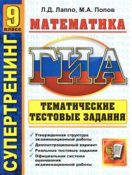 ГИА, Математика, 9 класс, Тематические тестовые задания, Лаппо, Попов, 2013