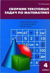 Сборник текстовых задач по математике, 4 класс, Максимова Т.Н., 2010