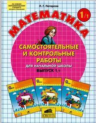 и контрольные работы по математике для начальной школы Выпуск  Самостоятельные и контрольные работы по математике для начальной школы Выпуск 1 Вариант 1 Петерсон Л Г 2013