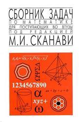 Сборник задач по математике для поступающих во ВТУЗы, Егерев В.К., Зайцев В.В., Сканави М.И., 2013