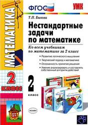 Нестандартные задачи по математике, 2 класс, Быкова, 2012