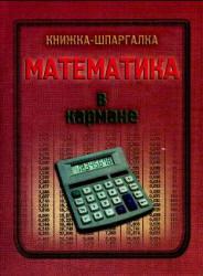 Математика в кармане, Книжка-шпаргалка, 2003