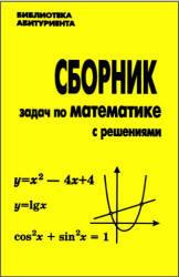 Сборник задач по математике с решениями, Кравчук Д.Н., 1997