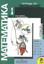 Тетрадь по математике № 1, 1 класс, Моро М.И., Волкова С.И., 2005