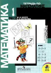Тетрадь по математике № 2, 1 класс, Моро М.И., Волкова С.И., 2005