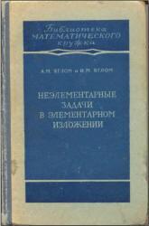 Неэлементарные задачи в элементарном изложении, Яглом А.М., Яглом И.М., 1954