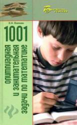 1001 олимпиадная и занимательная задачи по математике, Балаян Э.Н., 2008