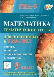 Математика, 9 класс, Тематические тесты для подготовки к ГИА 2013, Лысенко Ф.Ф., Кулабухов С.Ю., Евич Л.Н., 2012