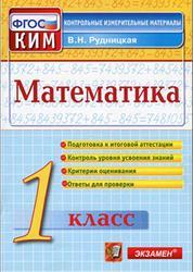 Математика, 1 класс, Контрольные измерительные материалы, Рудницкая В.Н., 2014