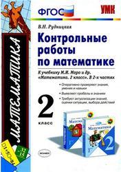 Математика, Контрольные работы к учебнику Моро М.И., 2 класс, Рудницкая В.Н., 2012