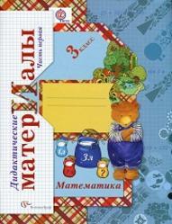 Математика, 3 класс, Дидактические материалы, Часть 1, Рудницкая, 2013