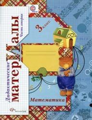 Математика, 3 класс, Дидактические материалы, Часть 2, Рудницкая, 2013