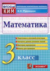 Математика, 3 класс, Контрольные измерительные материалы, Рудницкая В.Н., 2014