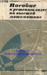 Пособие к решению задач по высшей математике, Гусак А.А., 1973